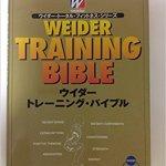 オススメのトレーニング本