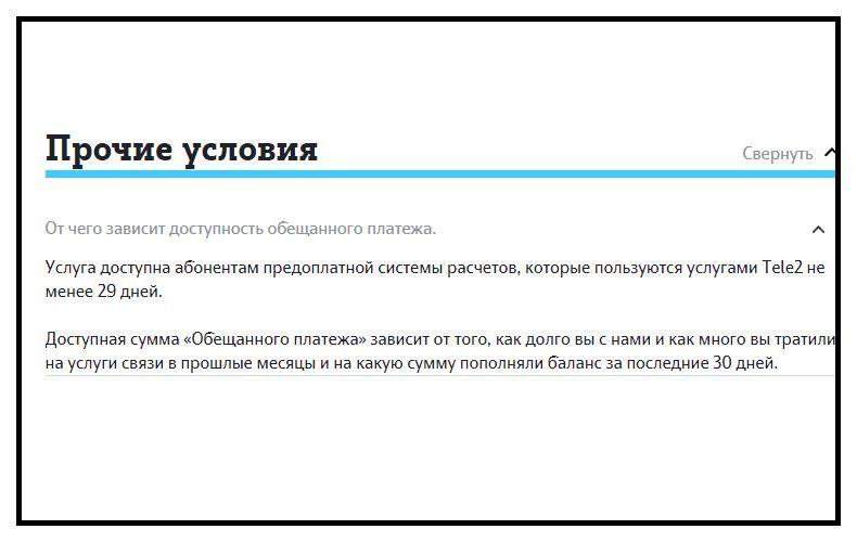 «Обещанный платеж» на Теле2: условия получения