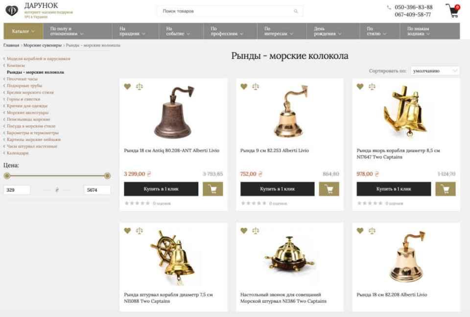подобрать рынду в интернет магазине Дарунок