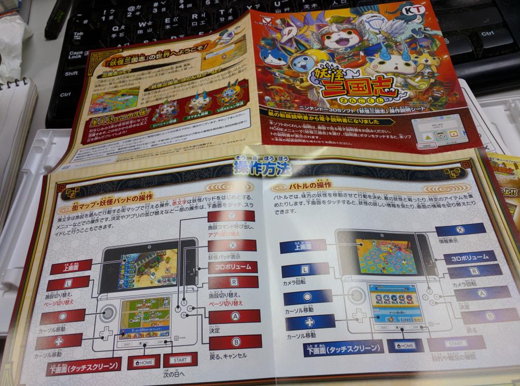 一貫3DS的說明紙