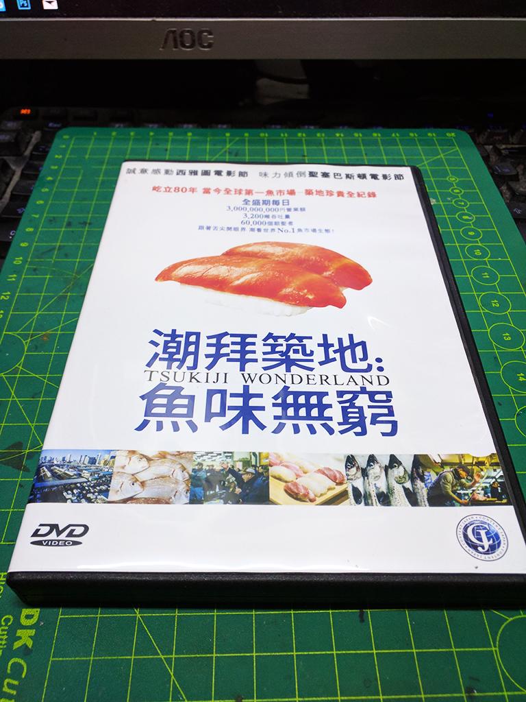 潮拜築地 – 魚味無窮 DVD