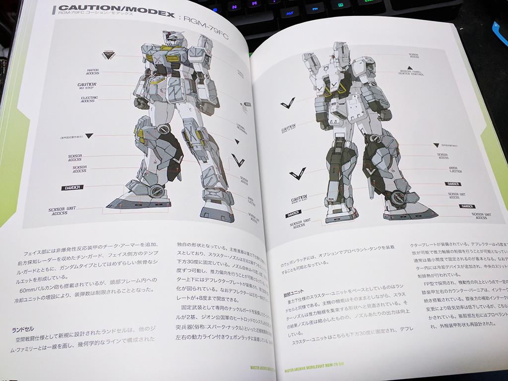 Master Archive Mobile Suit RGM-79 GM vol.2