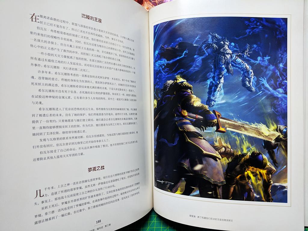 魔獸世界: 編年史 vol. 3【簡中版】