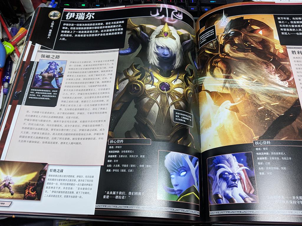 魔獸世界終極視覺指南 - 升級增補版【簡中版】