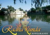 Явление Радха-кунды