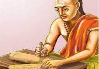 Чанакья Пандит, известный также под именами Каутилья, Вишнугупта и Ватсьяяна — знаменитый в индийской истории брахман.