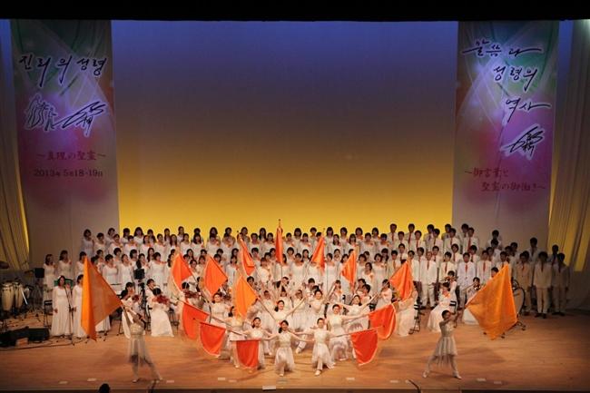 日本聖霊運動集会