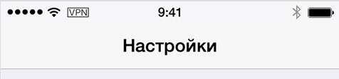 Vpn in iPhone-да