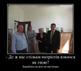 364440_-de-zh-vas-stlki-patrotv-vzyalosya-yak-gnoyu_demotivators_ru