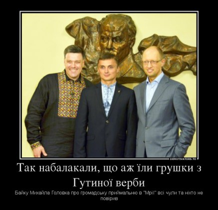 863939_tak-nabalakali-scho-azh-li-grushki-z-gutino-verbi_demotivators_ru