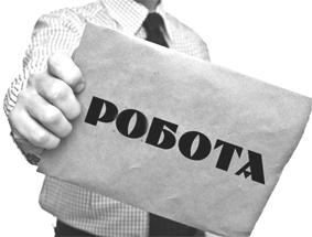 На Тернопільщині 1448 громадян запрацювали офіційно