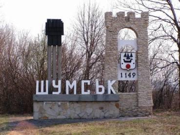 Чиновники перерахували фірмі 10 мільйонів за незроблений ремонт вулиць у Шумську