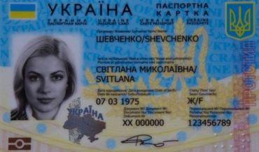 Закордонний паспорт та ID-картку можна оформити у всіх районах Тернопільщини
