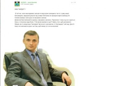 У Збаражі вже прозріли, кого обрали до Верховної Ради