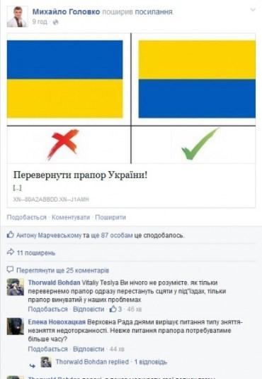 Нардеп Головко взявся за прапор