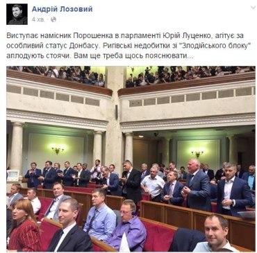 За особливий статус Донбасу