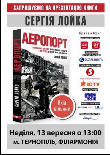 """У Тернополі американський журналіст Сергій Лойко презентує свою книгу """"Аеропорт"""""""