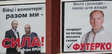 У Бережанах кандидат на посаду міського голови також піднімає свій рейтинг фотографією з Ярошем