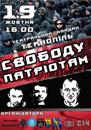 """""""Правий Сектор"""" Тернопільщини закликає тернополян приєднатися до акції  """"Свободу політв'язням"""""""