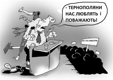 Яку чергову нікчему оберуть тернополяни до Верховної Ради?