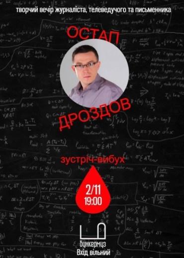 """Сьогодні у Тернополі журналіст Остап Дроздов презентує свою книгу """"№1. Роман-вибух"""""""