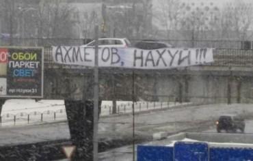 """Люди, які придумали """"Путін-*уйло"""", заримували """"Ахметов, на*уй"""""""