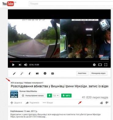 Відеозапис, пов'язаний із убивством у Вишнівці, ввійшов ТОП-50 Youtube