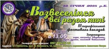 13 січня у Тернополі відбудеться фестиваль колядок