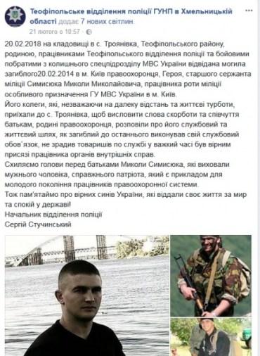 Поліція вшановує вбивцю майданівців