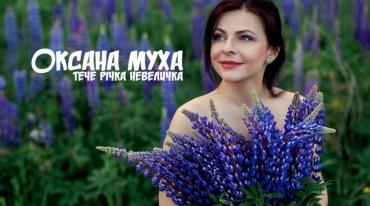 Оксана Муха їде в тур до 65-ліття Квітки Цісик