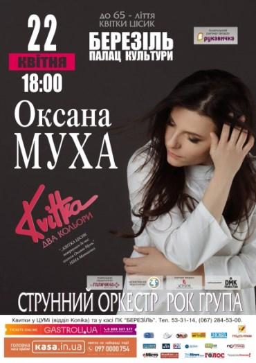 У Тернополі відбудеться неймовірний концерт, присвячений Квітці Цісик