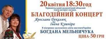 У Тернополі відбудеться концерт у підтримку Богдана Мельничука