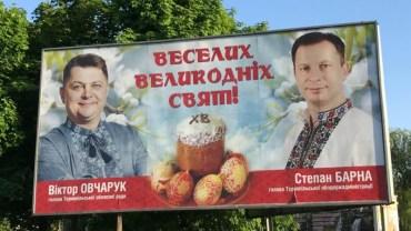 Степана Барну та Віктора Овчарука присоромили за неефективне використання бюджетних коштів