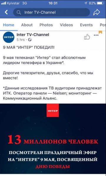"""Про справжню статистику популярності святкового концерту на """"Інтері"""""""