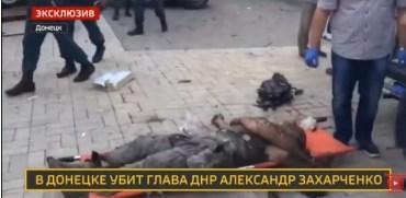 """Захарченко із Кобзоном пішли """"на пасєлєніє"""" до Гіві та Мотороли"""