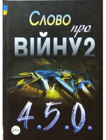 20 грудня в Тернопільській обласній бібліотеці для молоді відбудеться презентація книги «Слово про війну-2: 4.5.0»