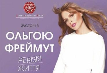 Найскандальніша блондинка України вип'є в Тернополі чаю за тисячу гривень