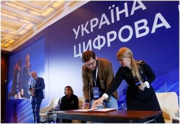 Юлія Тимошенко та лідери ІТ-галузі уклали угоду про співпрацю