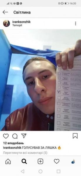 У Тернополі один із виборців сфотографував свій бюлетень з позначкою за Ляшка