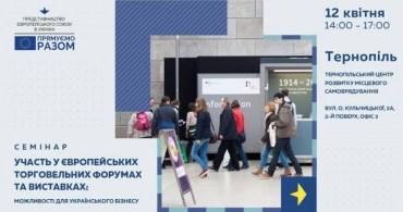 10-12 квітня делегація Представництва Європейського Союзу в Україні відвідає Тернопіль та Кременець із офіційним візитом