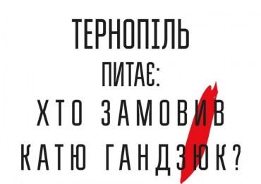 Тернопіль теж хоче знати: хто замовив Катю Гандзюк?