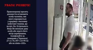Поліція Тернополя розшукує викрадача дорогих безпровідних навушників