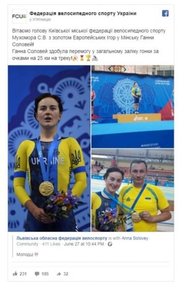 Президент Федерації велоспорту нахамив переможниці Європейських ігор