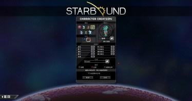 Starbound_menu
