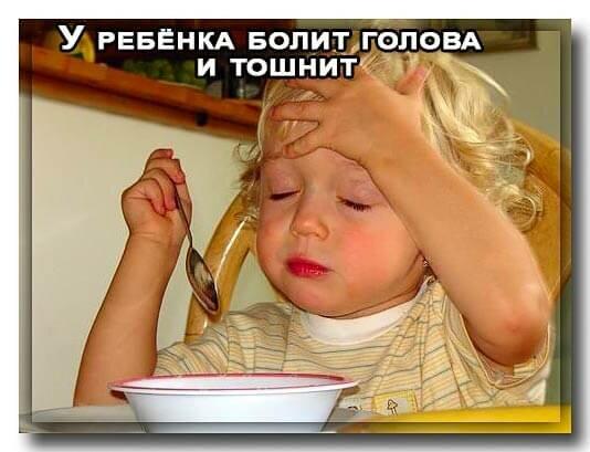 У ребёнка болит голова и тошнит