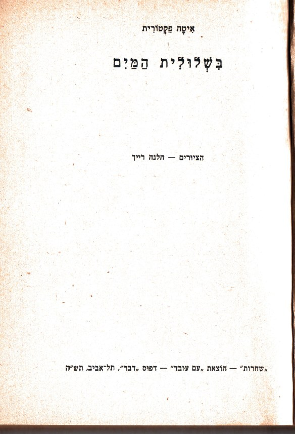 factorit-book-2