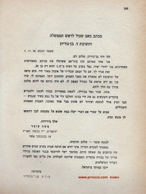 Sinai Ben Gurion-s