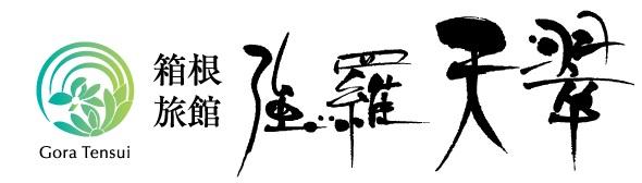 強羅天翠ロゴ