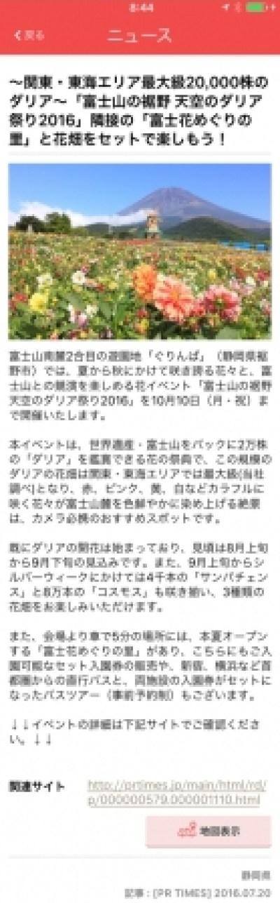 PR TIMES掲載例「旬のおでかけ情報」