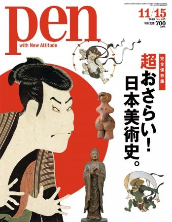 Pen   11月15日号(11月1日発売) 648円(税別)デジタル版463円(税別)